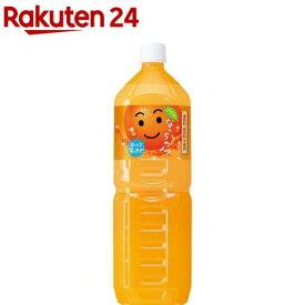 なっちゃん オレンジ(1.5L*8本入)【なっちゃん】