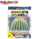 花ごころ さぼてん多肉植物の土(12L)【花ごころ】