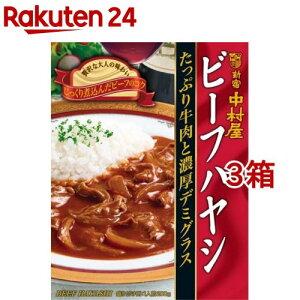 新宿中村屋 ビーフハヤシ たっぷり牛肉と濃厚デミグラス(200g*3箱セット)【新宿中村屋】
