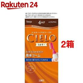 シエロ ヘアカラー EX ミルキー 4MP メイプルブラウン(2箱セット)【シエロ(CIELO)】[白髪染め]