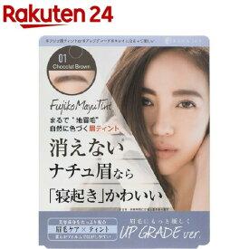 フジコ 眉ティントSV 01 ショコラブラウン(5g)【Fujiko(フジコ)】