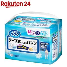 リリーフ テープ式にもなるパンツ M-L(14枚入)【リリーフ】