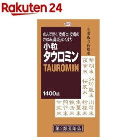 【第2類医薬品】小粒タウロミン(1400錠)【タウロミン】