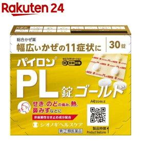 【第(2)類医薬品】パイロンPL錠 ゴールド(セルフメディケーション税制対象)(30錠)【パイロン】