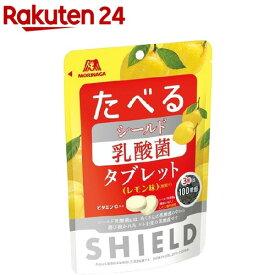 シールド乳酸菌 タブレット レモン味(33g)
