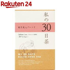 私の30日茶 東方美人ブレンド(30包)【生活の木】