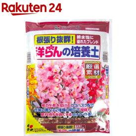 花ごころ 洋らんの培養土(5L)