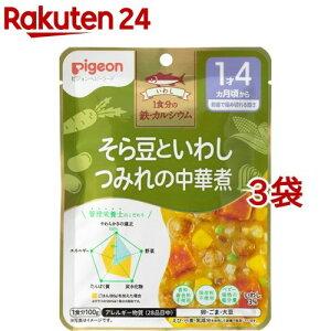 ピジョンベビーフード 1食分の鉄Ca そら豆といわしつみれの中華煮(100g*3袋セット)【食育レシピ】