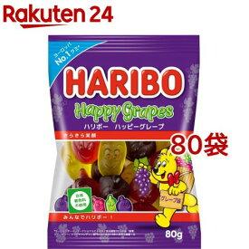 ハリボー ハッピーグレープ(80g*80袋セット)【ハリボー(HARIBO)】