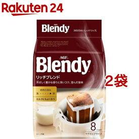 AGF ブレンディ レギュラーコーヒー ドリップパック リッチブレンド(7g*8袋入*2コセット)【ブレンディ(Blendy)】