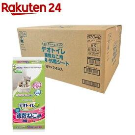 ケース販売 デオトイレ 複数ねこ用 消臭・抗菌シート(8枚入*24袋セット)【デオトイレ】