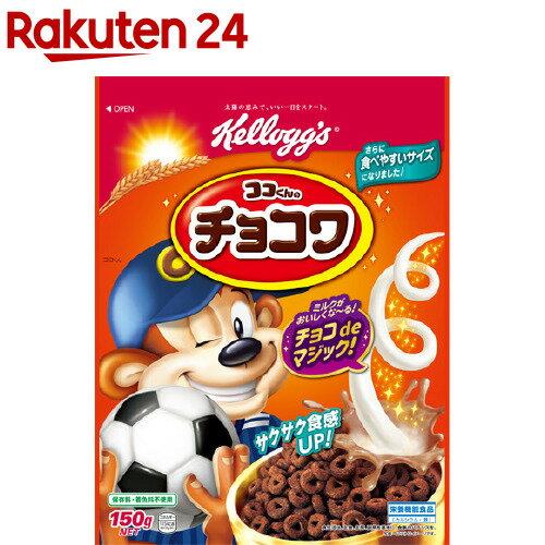 ケロッグ ココくんのチョコワ 袋(150g)【kzx】【ケロッグ】