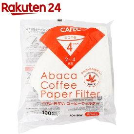 三洋産業 コーヒー フィルター アバカ 円錐形 2-4杯用 AC4-100W(100枚入)