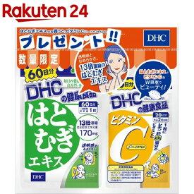 DHC はとむぎエキス60日+ビタミンCハードカプセル 20日分付(1セット)【DHC サプリメント】