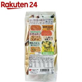 スープ生活 彩り野菜の和洋バラエティセット(10食入)【スープ生活】