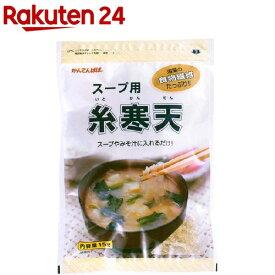 かんてんぱぱ スープ用糸寒天(15g)【かんてんぱぱ】