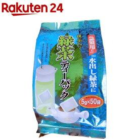寿老園 抹茶入り緑茶 ティーパック(5g*50袋入)