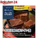 おいしい缶詰 牛ほほ肉の赤ワイン煮(90g)【おいしい缶詰】