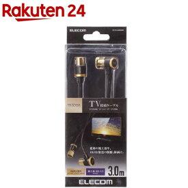 エレコム TV接続用アンテナケーブル ブラック DH-ATLS48K30(1本入)【エレコム(ELECOM)】