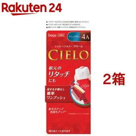 シエロ ヘアカラー EXクリーム 4A アッシュブラウン(2箱セット)【シエロ(CIELO)】[白髪染め]
