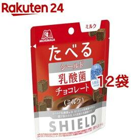 シールド乳酸菌チョコレート ミルク(50g*12袋セット)【森永製菓】