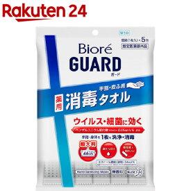 ビオレガード 薬用消毒タオル(5包入)【ビオレガード】
