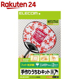 エレコム 手作りうちわキット 黒 EJP-UWMBK(1パック)【エレコム(ELECOM)】