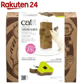 キャティット SENSES2.0 バックボーンディスク スクラッチャー用替え爪とぎディスク(8コ入)【catit】