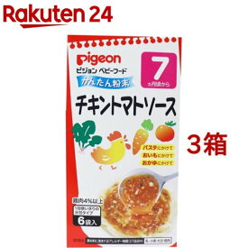 ピジョン かんたん粉末 チキントマトソース(4.3g*6袋入*3コセット)【かんたん粉末】