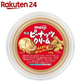 明治 ピーナッツクリーム(220g)【meijiAU02】【meijiAU02b】
