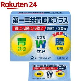 【第2類医薬品】第一三共胃腸薬 プラス 細粒(30包)【KENPO_11】【第一三共胃腸薬】