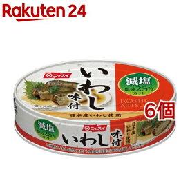 いわし味付減塩(100g*6個セット)【ニッスイ】