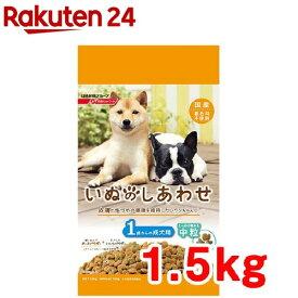 いぬのしあわせ 中型犬 1歳〜6歳までの成犬用(1.5kg)【いぬのしあわせ】[ドッグフード]