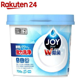 食洗機用ジョイ ダブル除菌 食洗機用洗剤 本体(700g)【mgt14】【StampgrpB】【ジョイ(Joy)】