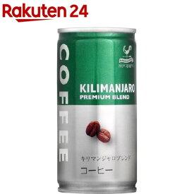 神戸居留地 キリマンジャロブレンドコーヒー(185g*30本入)【神戸居留地】