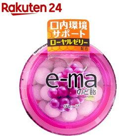 e-maのど飴 容器 グレープ(33g)【e-ma】