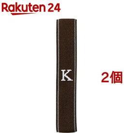 イニシャル ランチベルト K T-26555(2個セット)