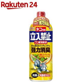アースガーデン 猫よけ ネコ専用立入禁止 フン尿消臭液(1000ml)【アースガーデン】