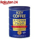 キーコーヒー スペシャルブレンド(粉)(340g)【キーコーヒー(KEY COFFEE)】