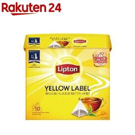 リプトン イエローラベル ティーバッグ(50包)【rank】【spts1】【リプトン(Lipton)】