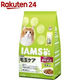 アイムス 成猫用 毛玉ケア チキン(1.5kg)【m3ad】【dalc_iams】【アイムス】[キャットフード]