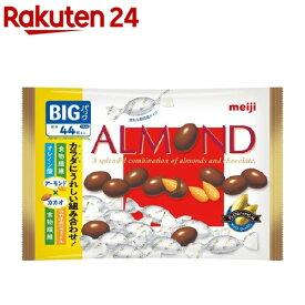 アーモンドチョコレート ビッグパック(184g)【meijiAU01】【meijiAU01b】[バレンタイン 義理チョコ]