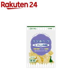アドメイト サプリトリーツ ヨーグルト&乳酸菌(30g)【アドメイト(ADD.MATE)】