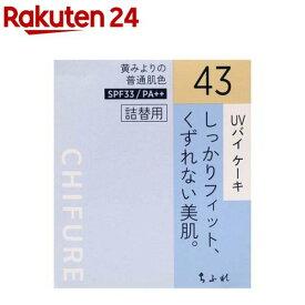 ちふれ UVバイケーキ 43 詰替用(14g)【ちふれ】