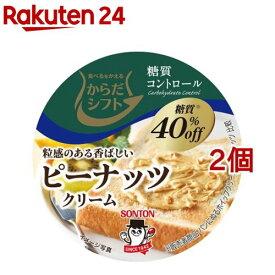 からだシフト 糖質コントロール ピーナッツクリーム(110g*2個セット)【からだシフト】