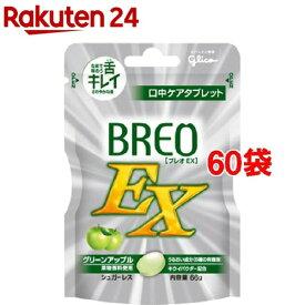 ブレオEX グリーンアップル(66g*60袋セット)【ブレオ(BREO)】