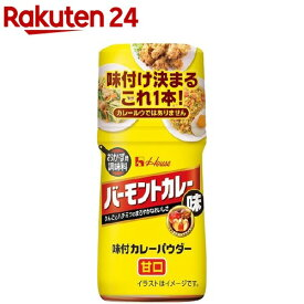 【訳あり】味付カレーパウダー バーモントカレー味 甘口(56g)【バーモントカレー】