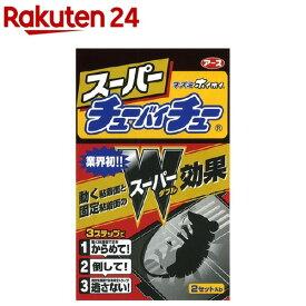 ネズミホイホイ スーパーチューバイチュー(2組)【zaiko_20_more】【ネズミホイホイ】