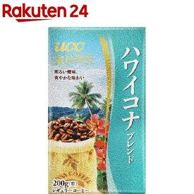 UCC 珈琲探求 ハワイコナブレンド レギュラーコーヒー 粉(200g)【UCC】