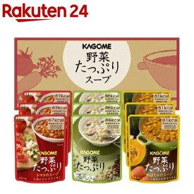 カゴメ 野菜たっぷりスープ(3種*3袋入)【カゴメ】